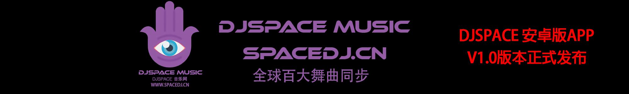 DJSPACE #正式开启支付宝在线支付功能#