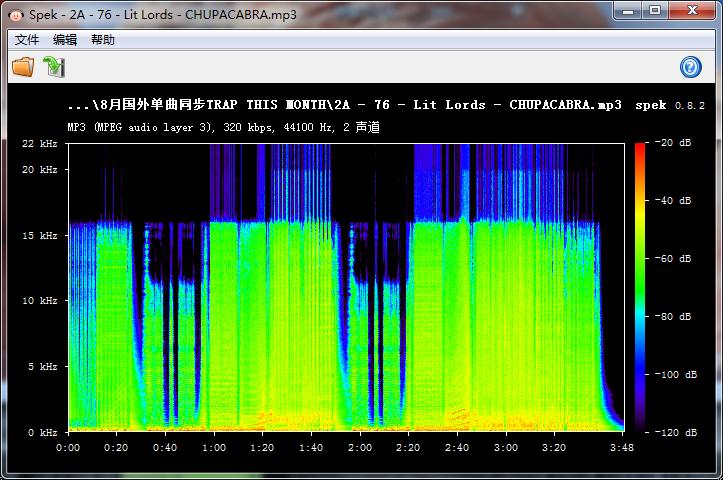 音质测量软件Spek